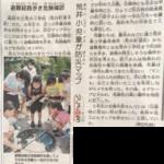防災マップ(神戸新聞)