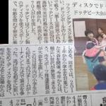 ドッチビー(神戸新聞)