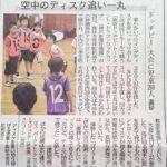 ドッヂビー(神戸新聞)