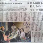 こども放送局(神戸新聞)